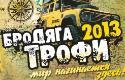 Бродяга-трофи 2013